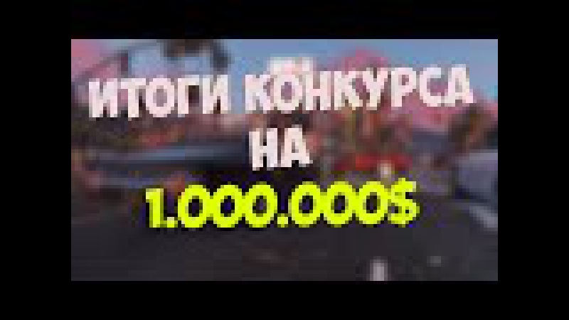 ИТОГИ КОНКУРСА НА 1.000.000$