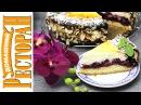 Творожно вишнёвый пирог Kulinar24TV