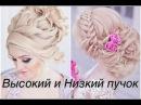 Как сделать высокую свадебную прическу МК в Москве Свадебная прическа