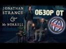 Обзор сериала Джонатан Стрендж и мистер Норрелл от KINOPLANET