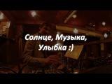 Илья windplayer Гусенков - Heigh-Ho!