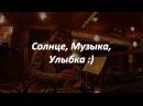 Илья [windplayer] Гусенков - Heigh-Ho!