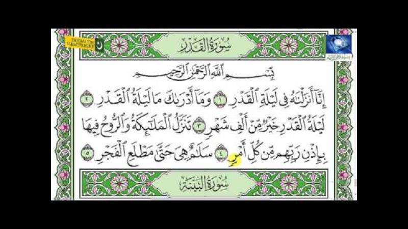 97 Сура Аль - Къадр - Могущество