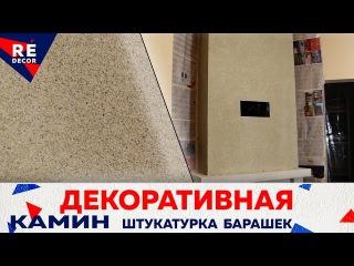 Нанесение и Затирка Декоративной Штукатурки Барашек. Отделка Камина.