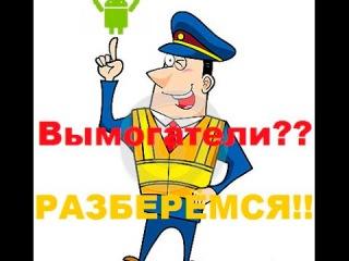 Инспектор Ваас! Вымогатели в интернете на Android??? РАЗБЕРЁМСЯ!!!#1
