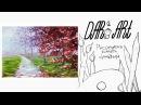 Как нарисовать цветущую аллею акрилом! Dari_Art