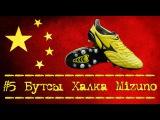 Футбольные бутсы Халка, Mizuno - Посылка из Китая [№5] Football boots Hulk unboxing AliExpress