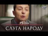Сериал Слуга Народа - 15 серия  Премьера Сериала 2015