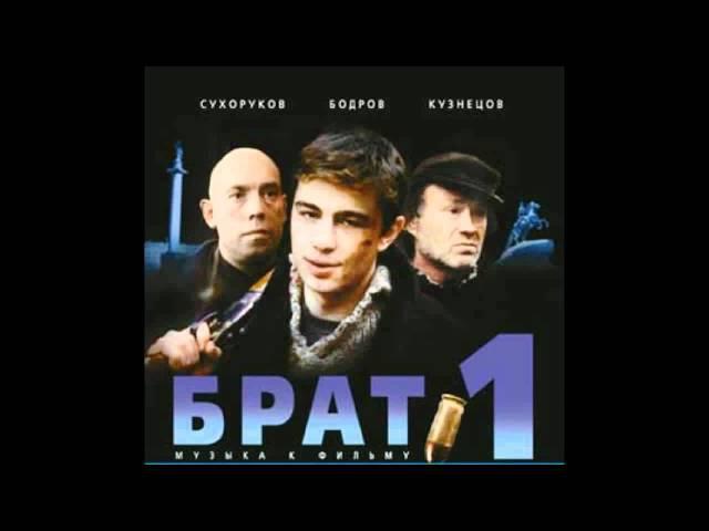 БРАТ (3) Наутилус Помпилиус - Нежный вампир