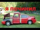 1453.Я ПОЧИНИЛ/РЖАЧ/УГАР/АВТОПРИКОЛЫАВТО БЛОГ 2016