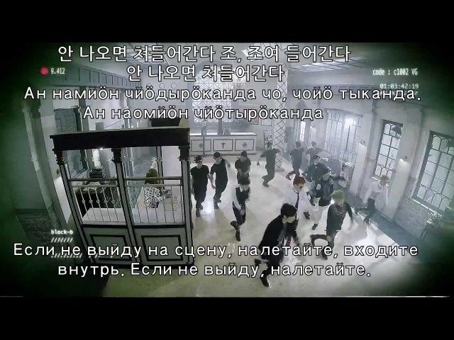 [MV] 블락비 (Block B) - Very Good (Очень хорош) [Rus Sub] (рус. саб.)