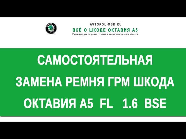 🔧 Замена ремня ГРМ на Skoda Octavia А5 FL 1 6 BSE - Часть.1 - ПОДГОТОВКА