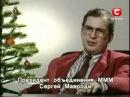 Сергей Мавроди - Новый Год 1994