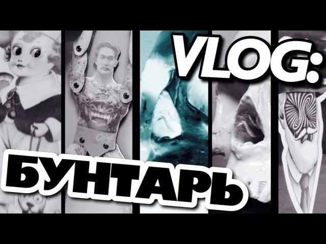 VLOG: БУНТАРЬ, Е6АТЬ ГУСЕЙ! / Андрей Мартыненко