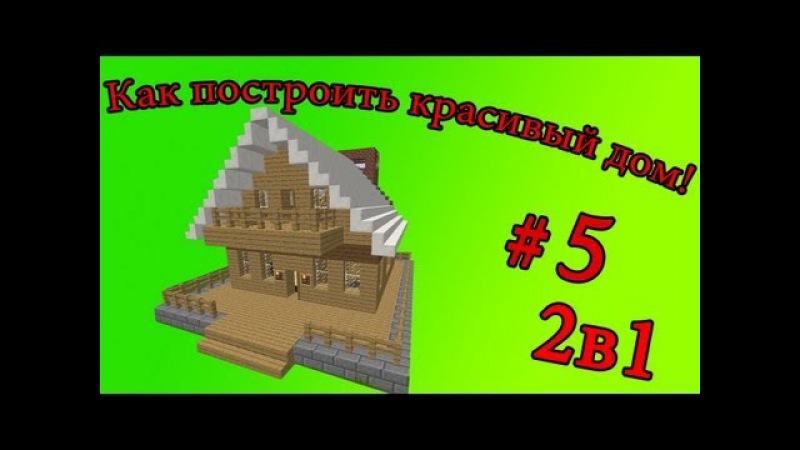Как построить красивый дом 5 2в1