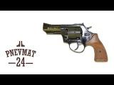 Сигнальный револьвер Ekol Viper 3,0