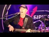 Валерий КОРОП - Я спокоен LIVE