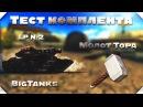Танки Онлайн LP#2 | BigTanks | Тест комплекта «Молот тора»| 4 режима игры