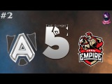 The Alliance vs Team Empire #2 | The Summit 5 Dota 2