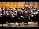 Хор Московская Оратория- Песни Военных Лет
