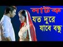 রোম্যান্টিক নাটক New Bangla Natok 2016 Joto Dure Jabe Bondhu ft Apurbo Momo