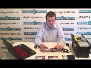 О работе магазина Digiprog-master.ru