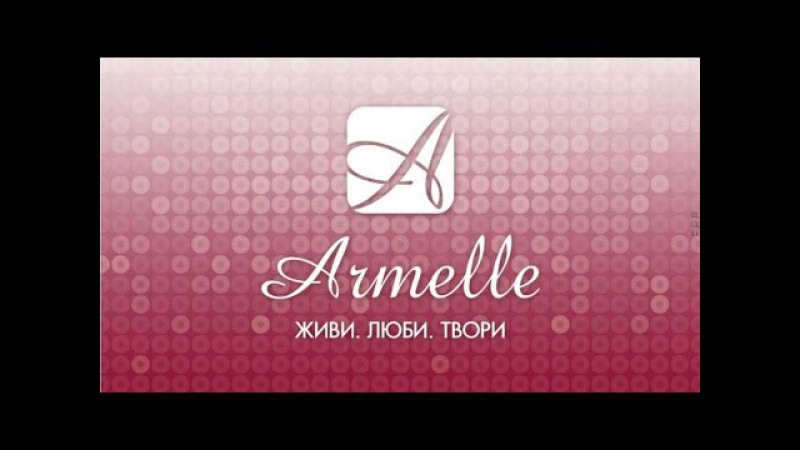 Разбор маркетинг-план компании Armelle