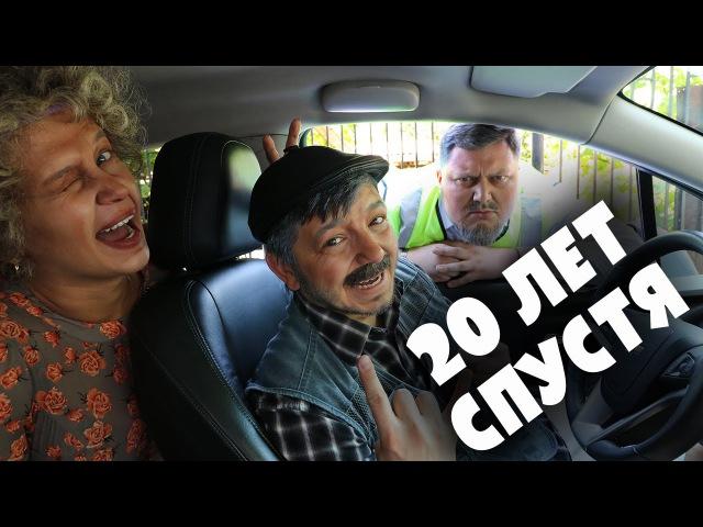 Таксист Русик. 20 лет спустя, дед Русик