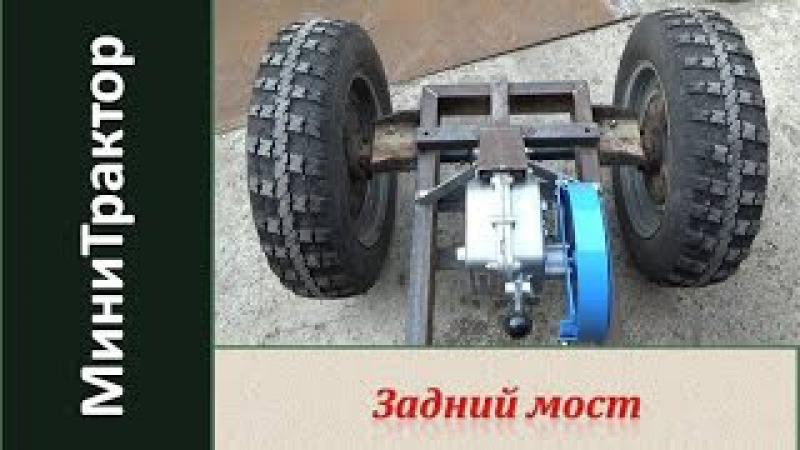 Задний мост. Минитрактор из мотоблока Нева МБ-23Б своими руками. / Homemade garden tractor. Часть 3