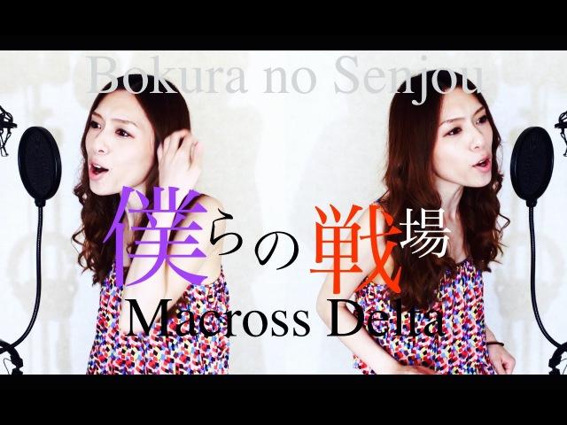 僕らの戦場 Full Cover- MACROSS DELTA Bokura no Senjou by HINA