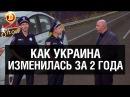 Как изменилась Украина с 2014-го года — Дизель Шоу ЛУЧШЕЕ ЮМОР ICTV