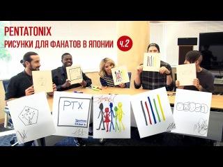 Pentatonix рисуют для фанатов в Японии (ч.2)