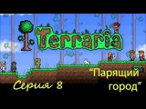 Terraria-Парящий город C.8 [Дом Подрывника]
