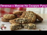Печенье с Маком На Скорую Руку (Poppy-Seed Biscuits Recipe)