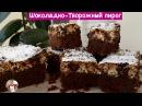 Блогер GConstr в восторге! Шоколадно - Творожный Пирог (Торт) | Chocolate-Cheesecake. От Ольги Матвея