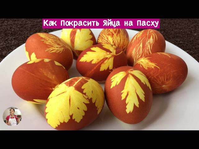 Как Покрасить Яйца на Пасху - Очень Просто ( How to Paint Eggs for Easter, English Subtitles)