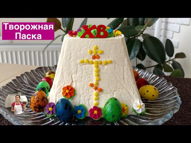 Творожная Паска (Кулич, Пасха) Без Выпечки -Это Просто Вкуснятина! | Easter Cake, English Subtitles