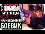 НЕ ПРОПУСТИ! ФИЛЬМ СТОЯЩИЙ! С любовью из ада -  Русские фильмы, Криминала