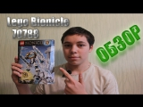Обзор Lego BIONICLE 70788: Kopaka - master of Ice.