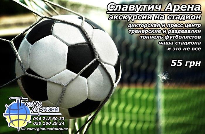Стадион, футбол, Запорожье, Глобус Украины