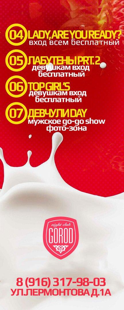 Афиша Воскресенск 04.03-07.03 / Girl's Weekend gorodclub