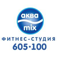 """Фитнес-студия """"Аква-mix"""" тел.: 605-100"""