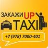 UpTaxi | Севастополь | АпТакси