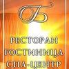 """Гостиничный комплекс """"Белогорье"""""""