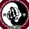 Юньшоу: клуб традиционных китайских боевых ис