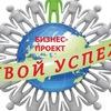 Бизнес предложение Оли Рукосуевой