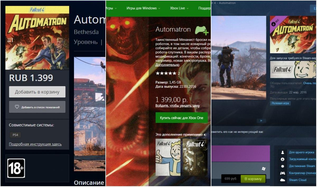 Цены на первое DLC Automatron для Fallout4