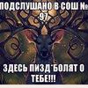 Подслушано СОШ №97 г. Омска НЕАКТИВНА