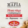 Mafia Харьков