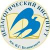 Педагогический институт им. В.Г. Белинского ПГУ
